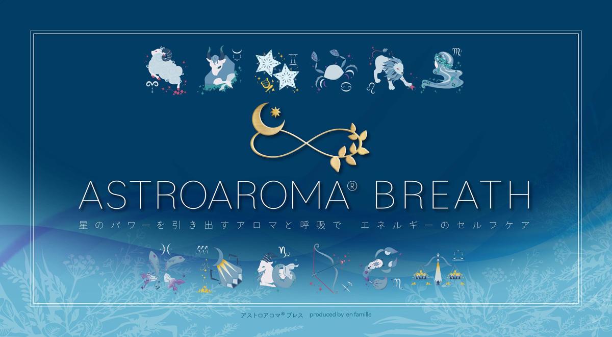 ASTROAROMA BREATH
